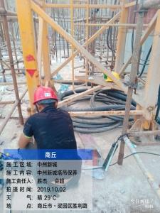 新万博app安卓版下载中州新城