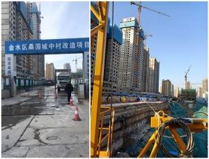 郑州中建二局中州坊项目