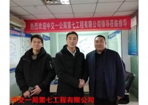 中交一局第七工程有限公司