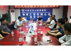 中铁北京工程局集团