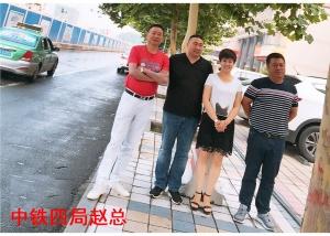 中铁四局赵总