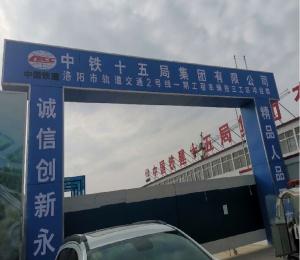 中铁十五局集团有限公司洛阳城市轨道交通2号线一期工程刘富村车辆段三工区